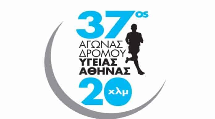 37th Run for Health Race